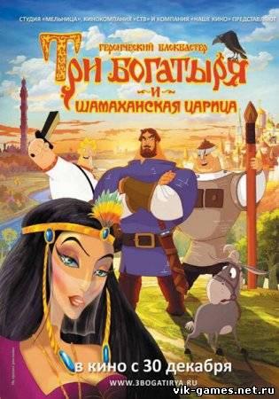 Илья муромец и соловей разбойник 2007 смотреть онлайн